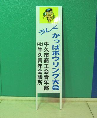 ボ-リング1