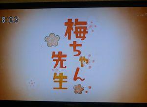 連続テレビ小説1